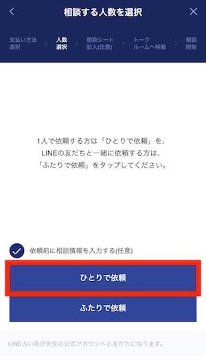 公式LINEトーク占いの相談人数選択画面