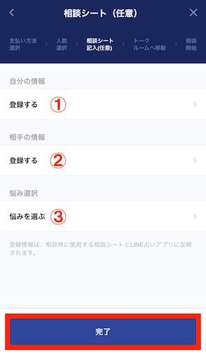 公式LINEトーク占いの相談登録シート画面