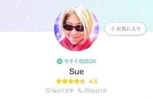 チャット占いステラで当たると評判の占い師Sue先生