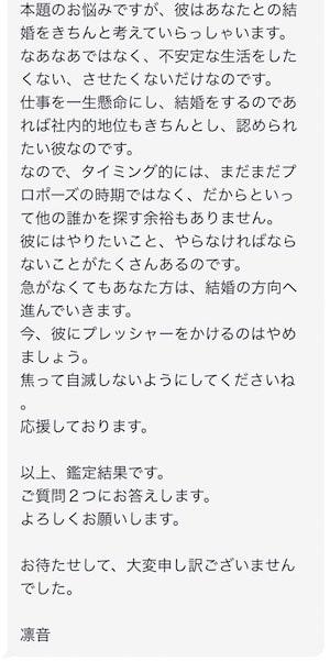 チャット占いミラー(MIROR)凛音先生の鑑定結果