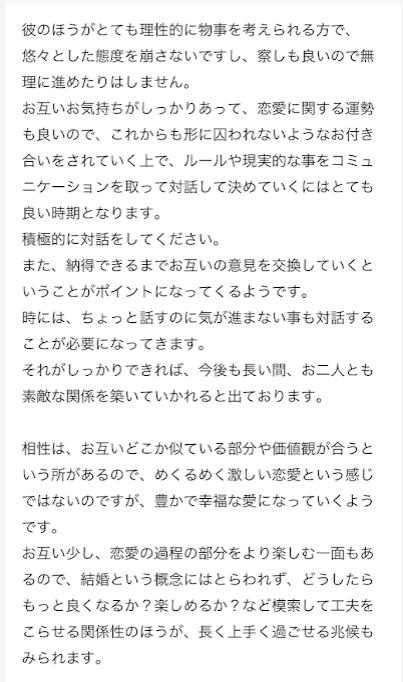 丁花先生の鑑定結果2