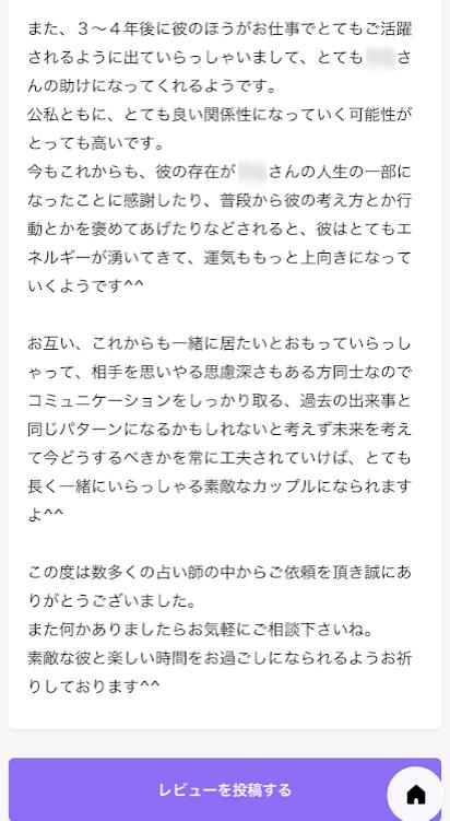 丁花先生の鑑定結果5