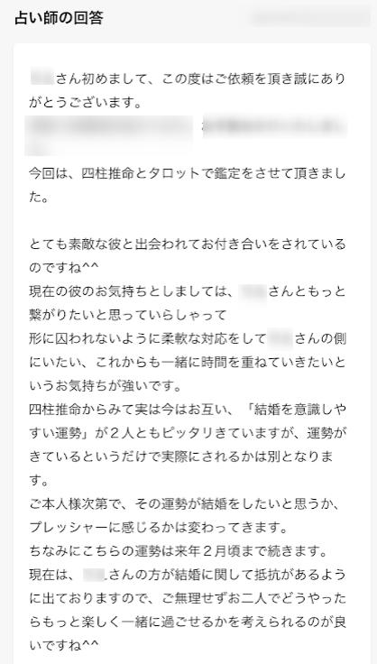 丁花先生の鑑定結果6